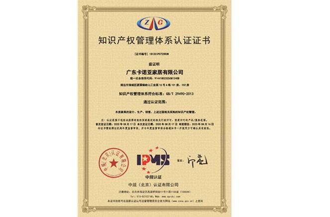 卡诺亚定制家居获知识产权管理体系认证证书