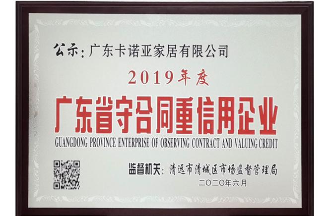 卡诺亚获评广东省守合同重信用企业