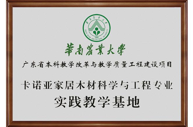 华南农业大学调研组莅临卡诺亚参观交流