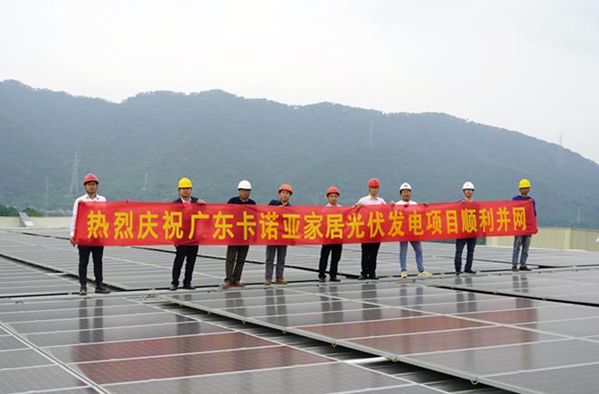 卡諾亞清遠工業4.0生產基地光(guang)伏發(fa)電項目順利並(bing)網